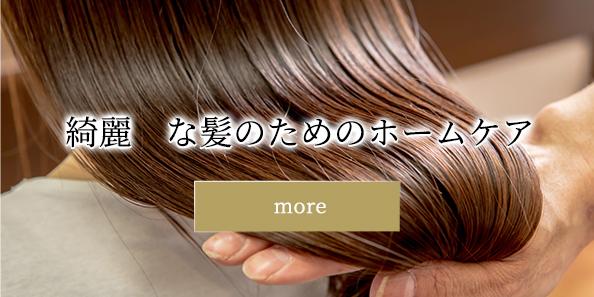 綺麗な髪のためのホームケア